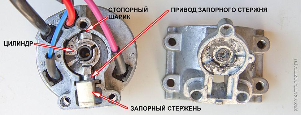 Фото №27 - устройство замка зажигания ВАЗ 2110